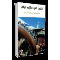 قانون العودة الإسرائيلي وتأثيره على الصراع في فلسطين