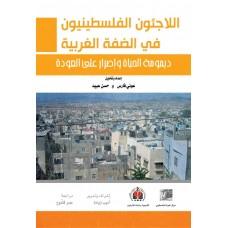اللاجئنون الفلسطينيون في الضفة الغربية،،، ديمومة الحياة وإصرار على العودة
