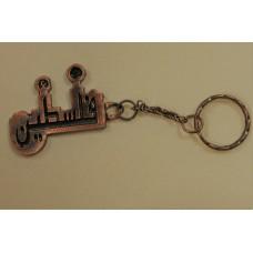 Palestine Keychain / arabic text brown Metal