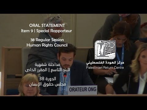 PRC's Statement on Discrimination against Palestinians in Lebanon - HRC 38 - Item9 SR